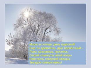 Мороз и солнце; день чудесный! Еще ты дремлешь, друг прелестный – Пора, крас