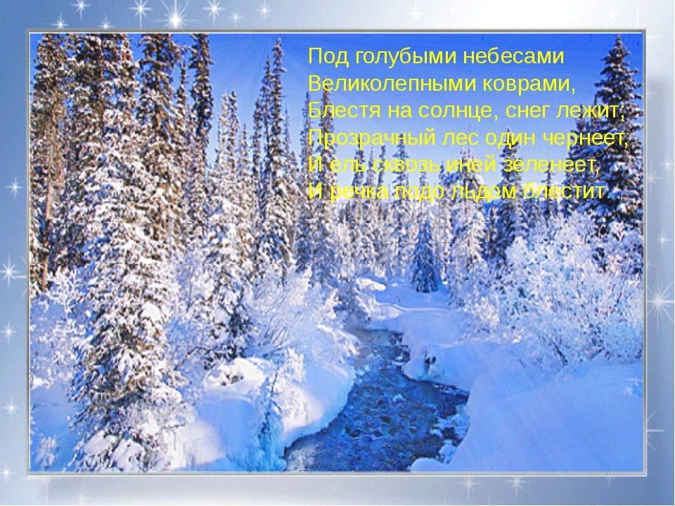 зимнее утро пушкин анимация вручную бельё
