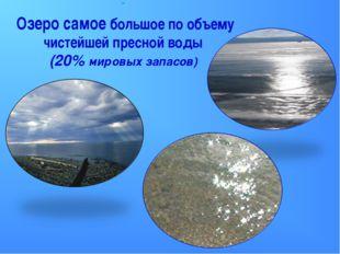 Озеро самое большое по объему чистейшей пресной воды (20% мировых запасов)
