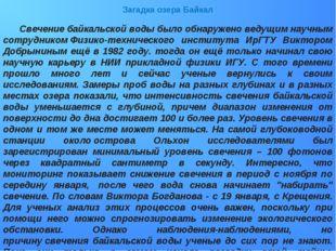 Загадка озера Байкал Свечение байкальской воды было обнаружено ведущим научн