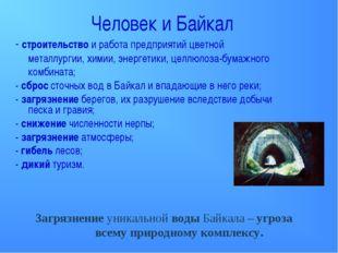 Человек и Байкал - строительство и работа предприятий цветной металлургии, хи