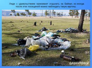 Люди с удовольствием приезжают отдыхать на Байкал, но иногда после этих посе