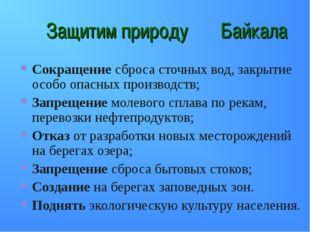 Защитим природу Байкала Сокращение сброса сточных вод, закрытие особо опасных