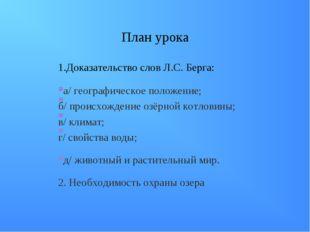План урока 1.Доказательство слов Л.С. Берга: а/ географическое положение; б/