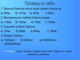 Проверьте себя: 1. Зеркало Байкала лежит выше уровня океана на: а) 280м; б) 1