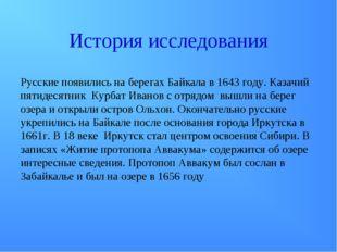 История исследования Русские появились на берегах Байкала в 1643 году. Казачи