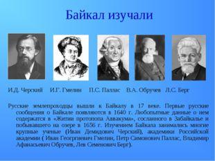 Байкал изучали И.Д. Черский И.Г. Гмелин П.С. Паллас В.А. Обручев Л.С. Берг Р