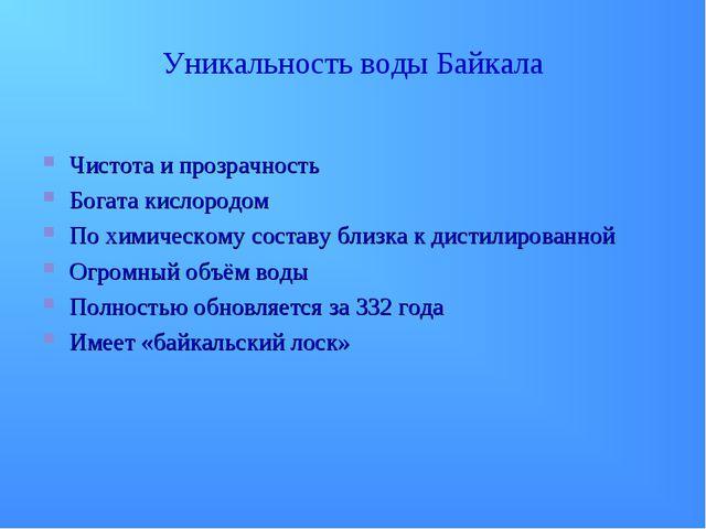 Уникальность воды Байкала Чистота и прозрачность Богата кислородом По химичес...