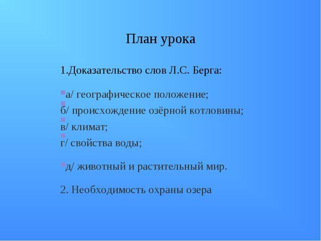 План урока 1.Доказательство слов Л.С. Берга: а/ географическое положение; б/...
