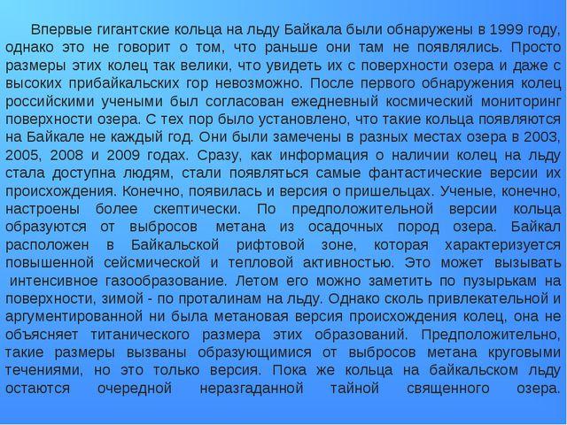 Впервые гигантские кольца на льду Байкала были обнаружены в 1999 году, однак...