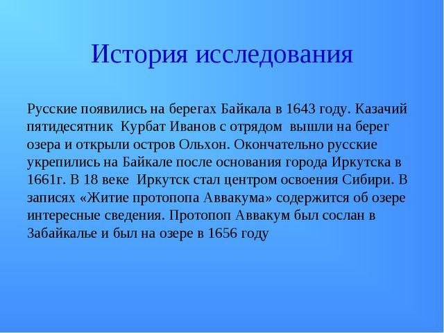 История исследования Русские появились на берегах Байкала в 1643 году. Казачи...