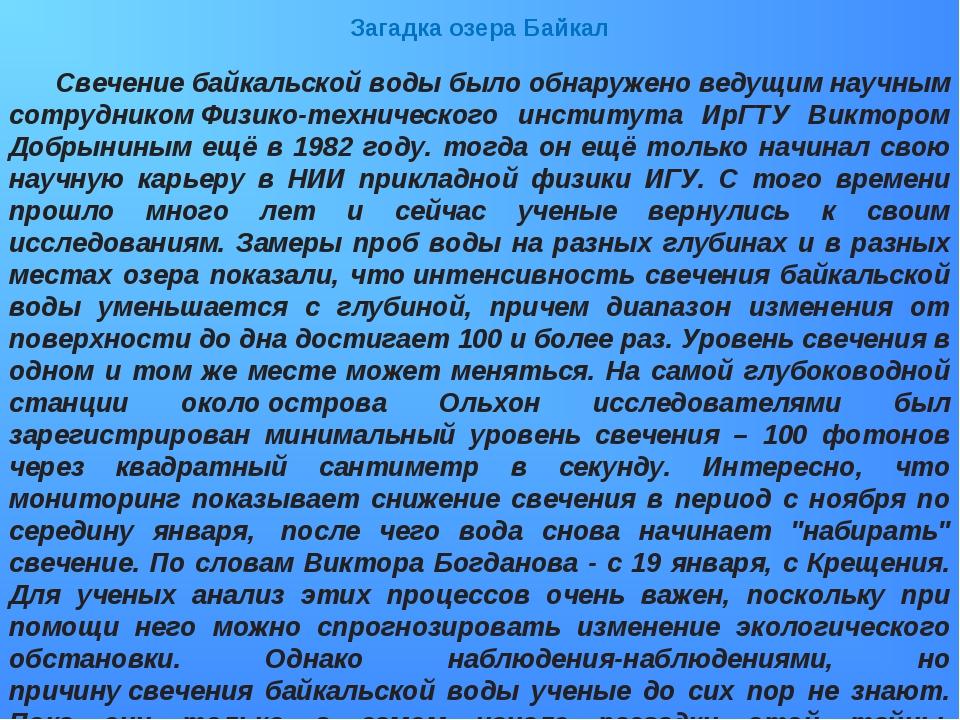 Загадка озера Байкал Свечение байкальской воды было обнаружено ведущим научн...