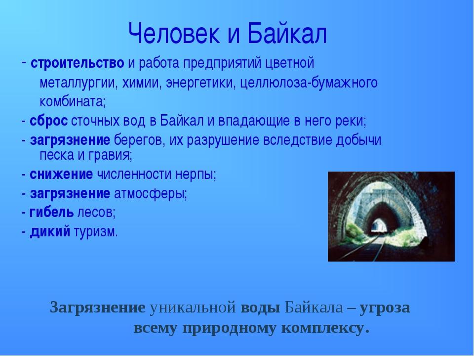 Человек и Байкал - строительство и работа предприятий цветной металлургии, хи...