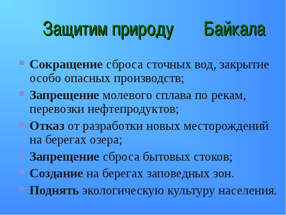 Защитим природу Байкала Сокращение сброса сточных вод, закрытие особо опасных...
