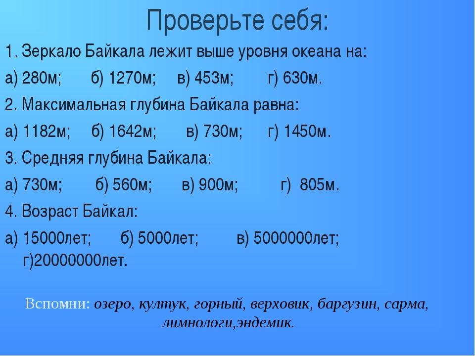 Проверьте себя: 1. Зеркало Байкала лежит выше уровня океана на: а) 280м; б) 1...