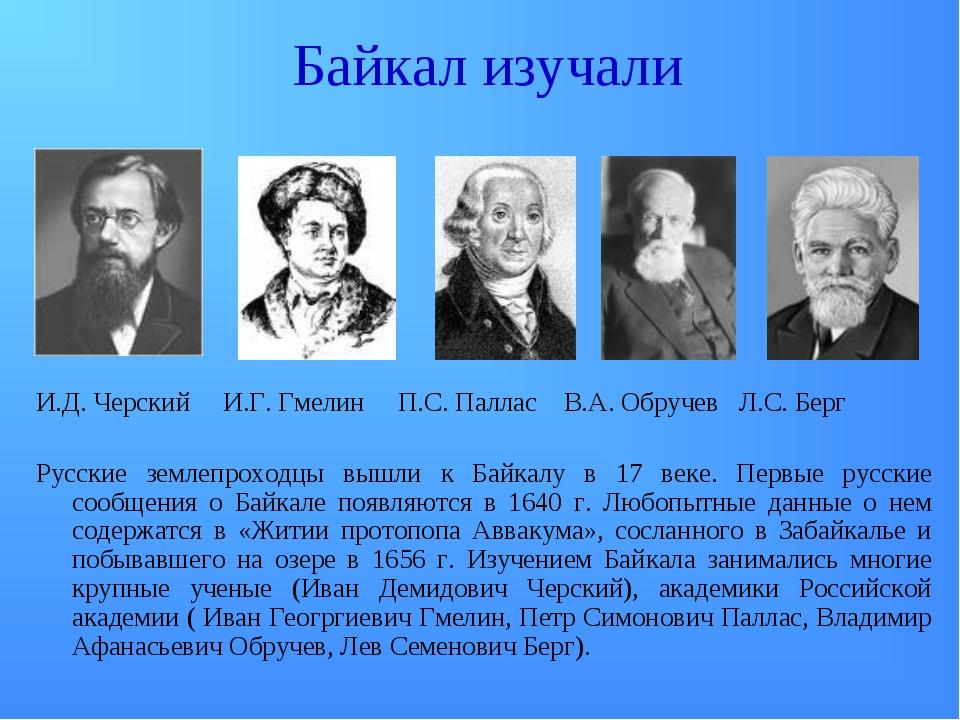 Байкал изучали И.Д. Черский И.Г. Гмелин П.С. Паллас В.А. Обручев Л.С. Берг Р...