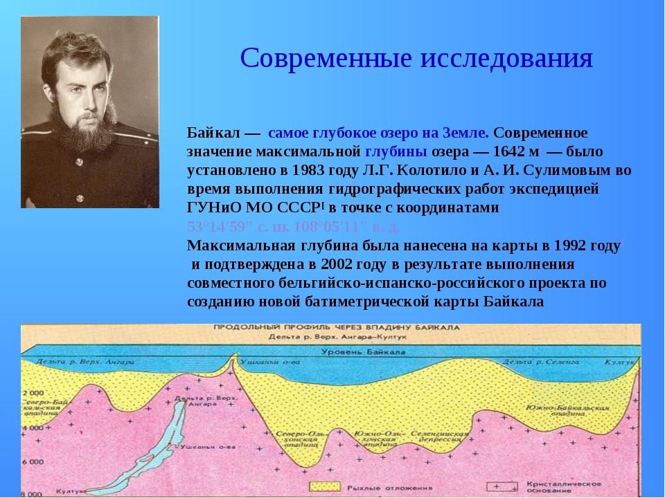 Современные исследования Байкал— самое глубокое озеро на Земле. Современное...