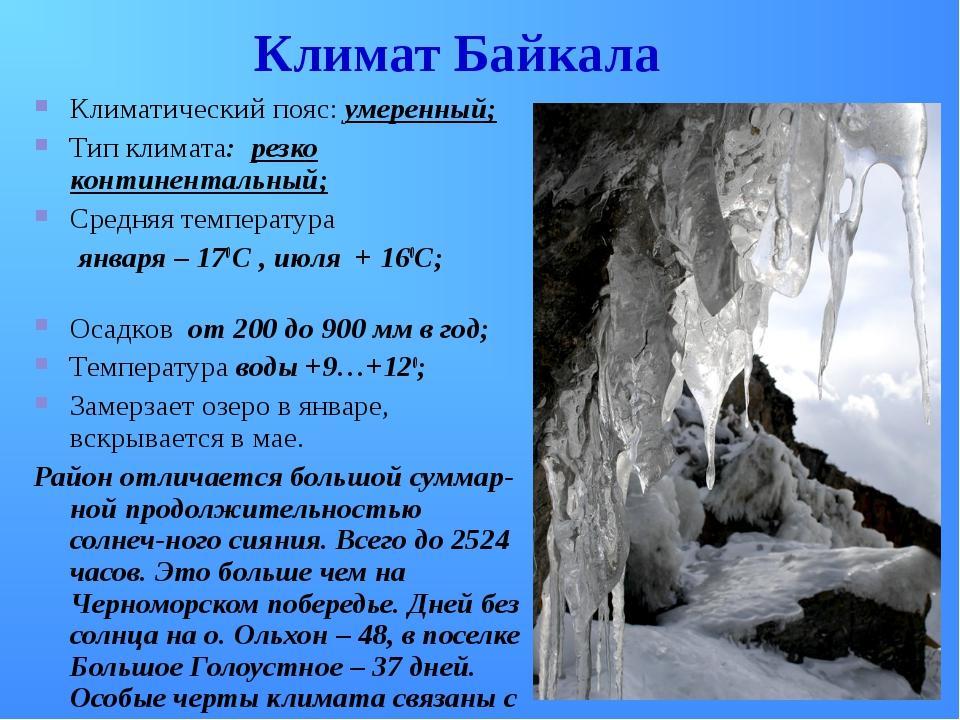 Климат Байкала Климатический пояс: умеренный; Тип климата: резко континенталь...