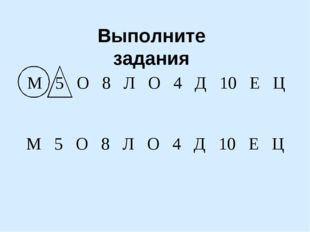 Выполните задания М 5 О 8 Л О 4 Д 10 Е Ц М 5 О 8 Л О 4 Д 10 Е Ц