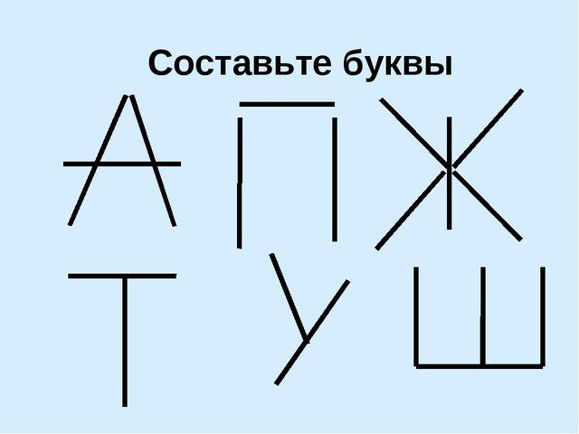 Составьте буквы