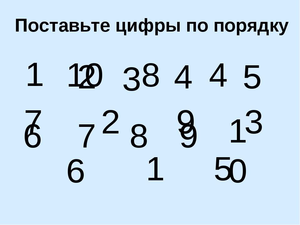 Поставьте цифры по порядку 1 7 10 5 2 3 8 6 9 4 1 7 10 5 2 3 8 6 9 4