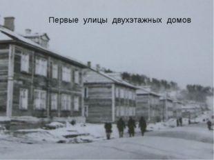 Первые улицы двухэтажных домов