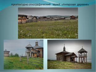 Архитектурно-этнографический музей «Ангарская деревня»