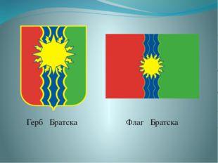 Флаг Братска Герб Братска