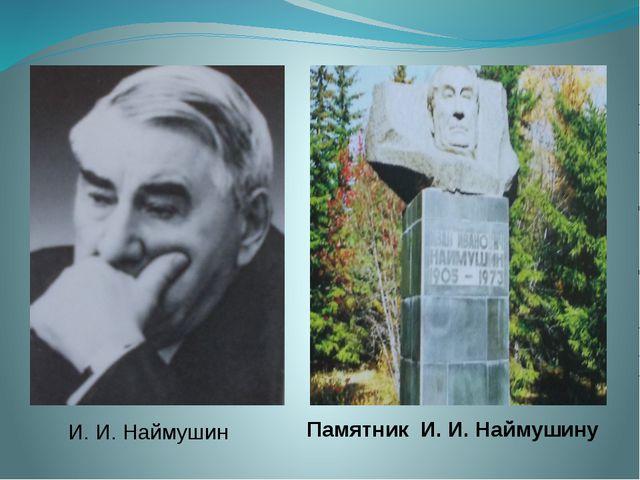 Памятник И. И. Наймушину И. И. Наймушин