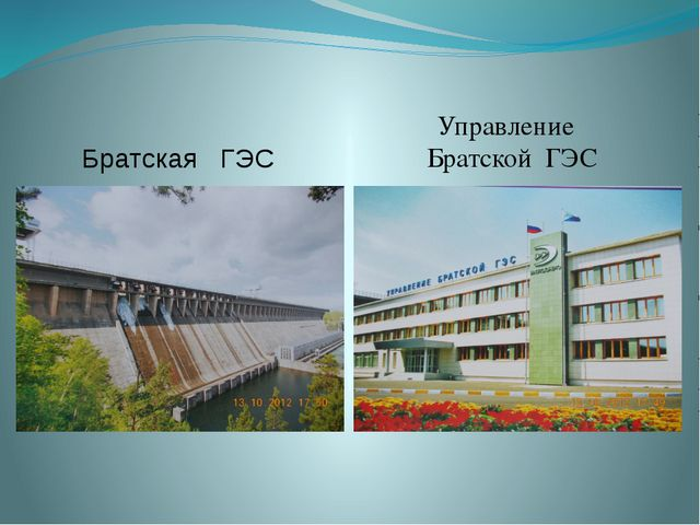 Управление Братской ГЭС