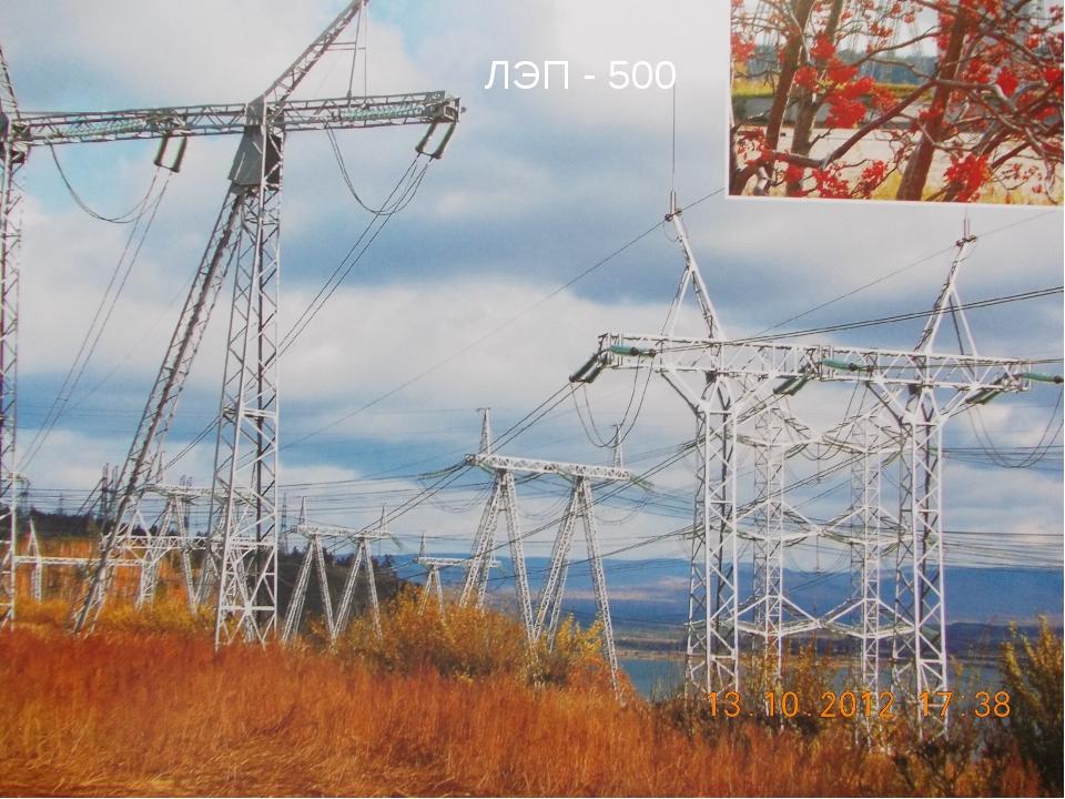 ЛЭП - 500
