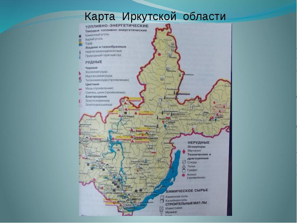 Карта Иркутской области