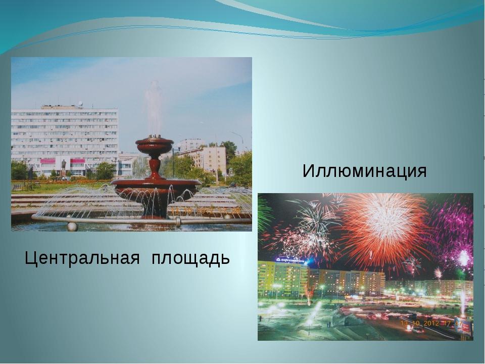 Центральная площадь Иллюминация