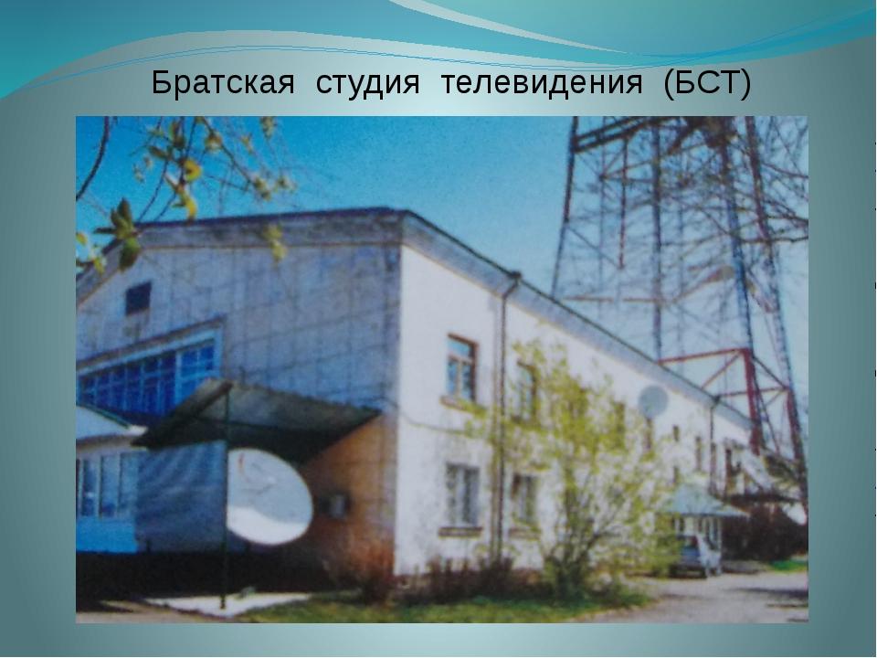 Братская студия телевидения (БСТ)