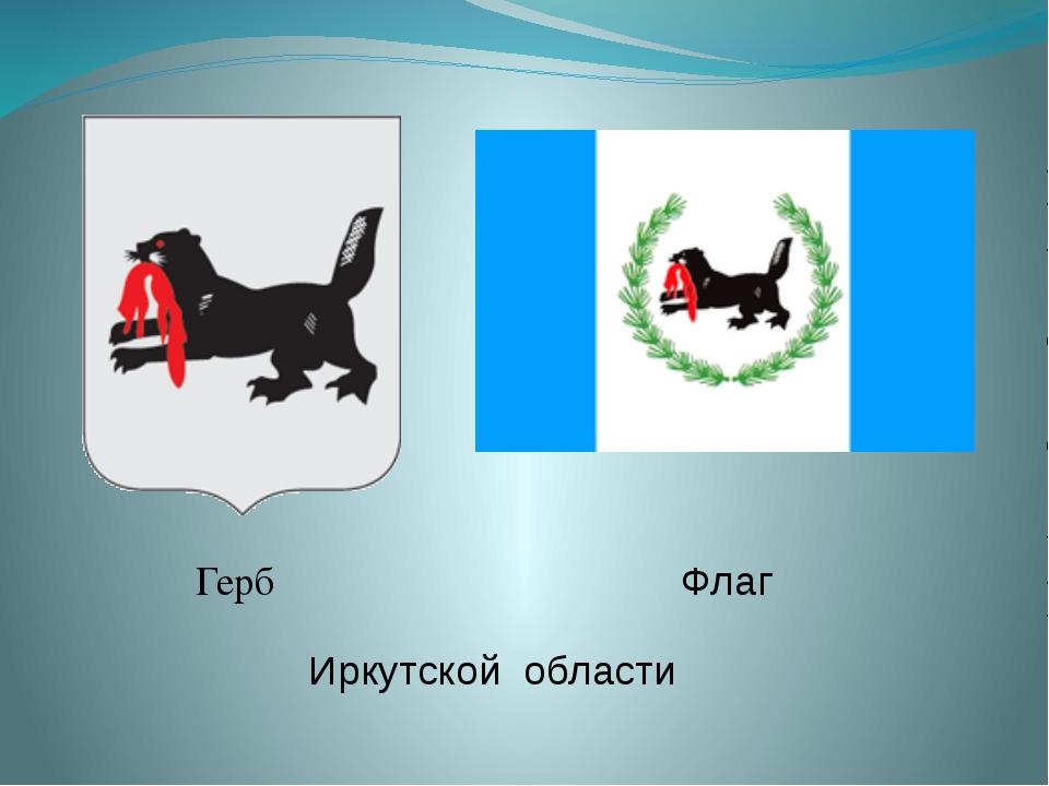 Герб Флаг Иркутской области