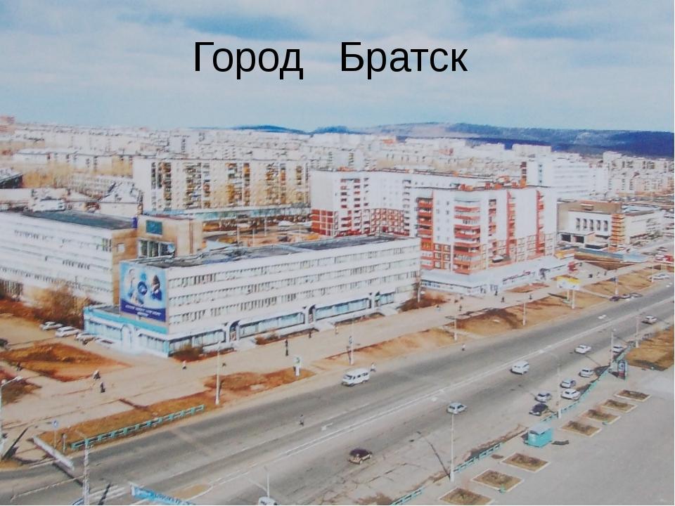Город Братск