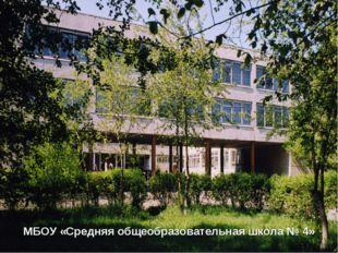 МБОУ «Средняя общеобразовательная школа № 4»