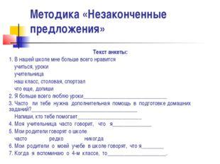 Методика «Незаконченные предложения» Текст анкеты: 1. В нашей школе мне больш