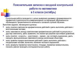 Пояснительная записка к входной контрольной работе по математике в 5 классе (