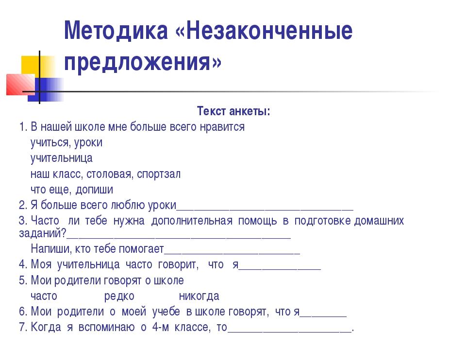 Методика «Незаконченные предложения» Текст анкеты: 1. В нашей школе мне больш...