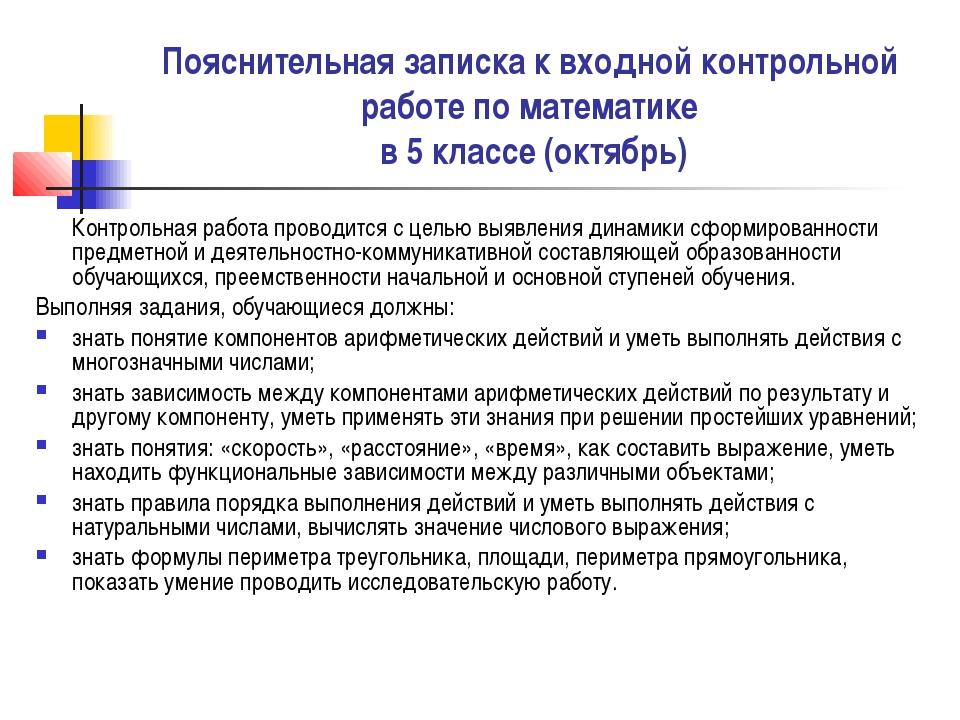 Пояснительная записка к входной контрольной работе по математике в 5 классе (...