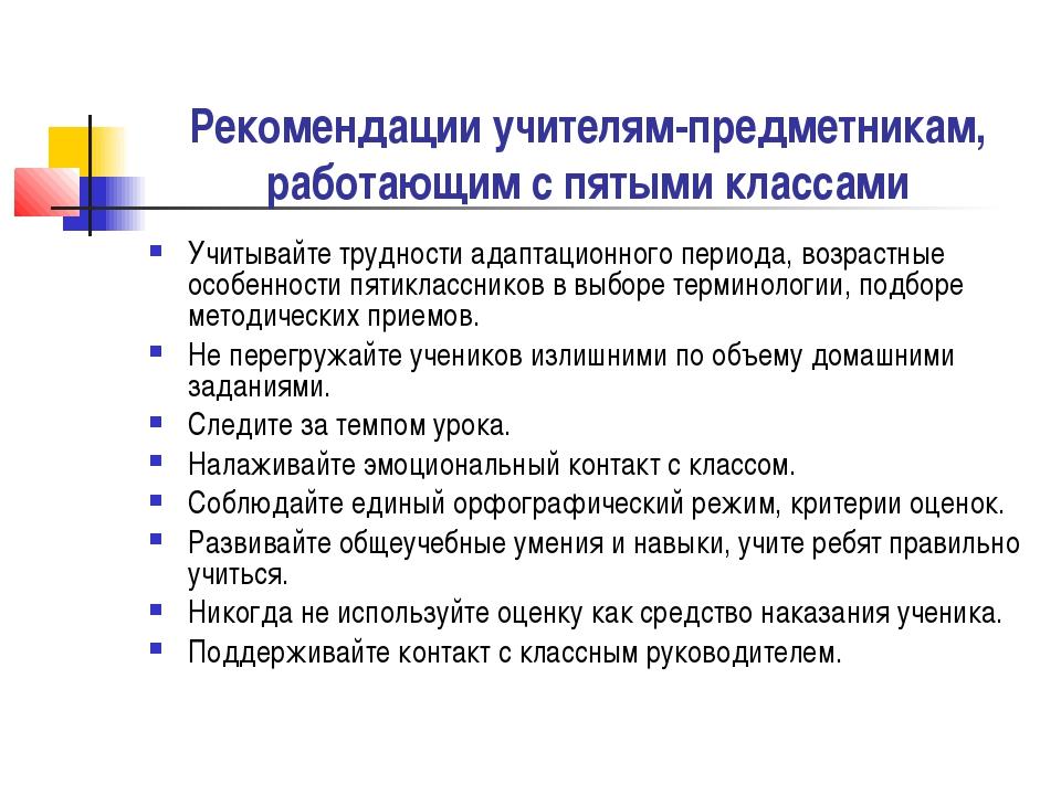 Рекомендации учителям-предметникам, работающим с пятыми классами Учитывайте т...