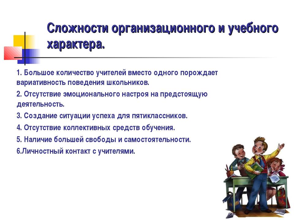 Сложности организационного и учебного характера. 1. Большое количество учител...