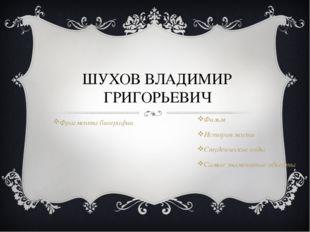 ШУХОВ ВЛАДИМИР ГРИГОРЬЕВИЧ Фильм История жизни Студенческие годы Самые знамен