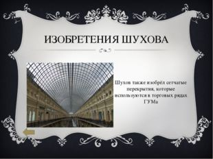 ИЗОБРЕТЕНИЯ ШУХОВА Шухов также изобрёл сетчатые перекрытия, которые использую