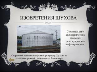 ИЗОБРЕТЕНИЯ ШУХОВА Строительство цилиндрических стальных резервуаров для нефт