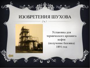 ИЗОБРЕТЕНИЯ ШУХОВА Установка для термического крекинга нефти (получение бензи