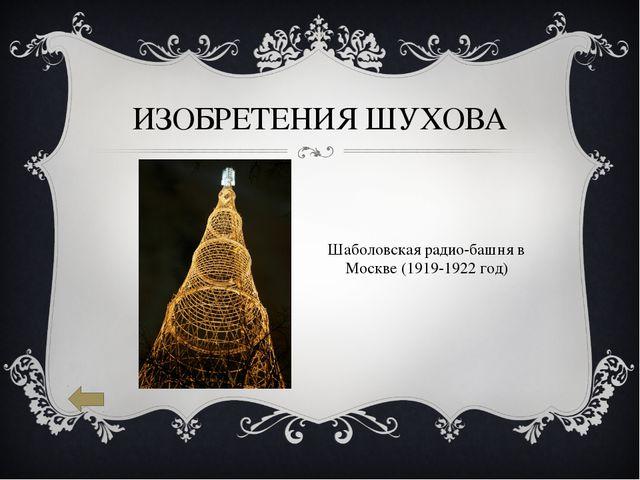 ИЗОБРЕТЕНИЯ ШУХОВА Шаболовская радио-башня в Москве (1919-1922 год)