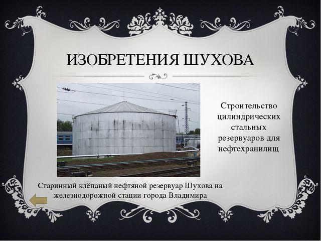 ИЗОБРЕТЕНИЯ ШУХОВА Строительство цилиндрических стальных резервуаров для нефт...