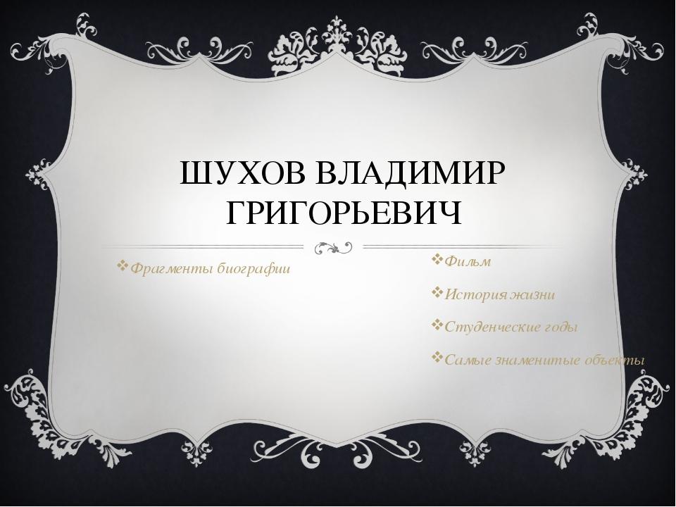 ШУХОВ ВЛАДИМИР ГРИГОРЬЕВИЧ Фильм История жизни Студенческие годы Самые знамен...